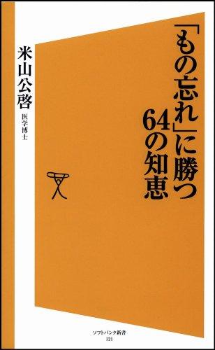 「もの忘れ」に勝つ64の知恵 (ソフトバンク新書)の詳細を見る