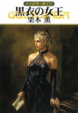 黒衣の女王 グイン・サーガ126 (ハヤカワ文庫JA)の詳細を見る
