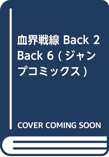 血界戦線 Back 2 Back 6