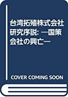 台湾拓殖株式会社研究序説: ―国策会社の興亡―