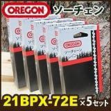 チェンソー用 替刃(21BPX-72E) 5個セット オレゴン(OREGON)純正ソーチェン(チェーン刃)/チェーンソー用