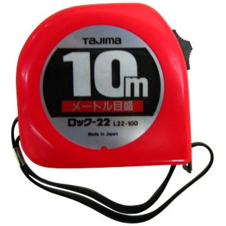 避けられない真っ逆さま応答タジマ コンベックス ロック-22 スチールテープ 長さ10m メートル目盛 ロックタイプ L22100BL