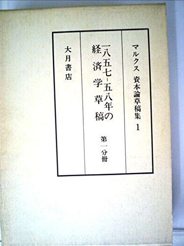 マルクス資本論草稿集〈1〉1857-58年の経済学草稿 (1981年)