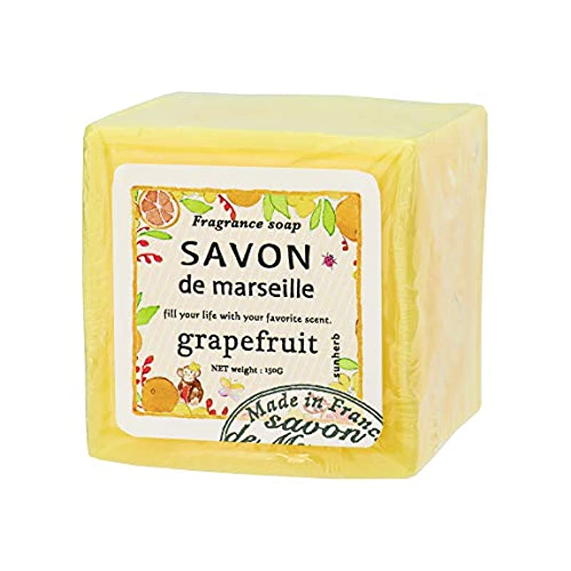 軽減調和奨励しますサンハーブ マルセイユ石けん グレープフルーツ 150g(全身用洗浄料 ソープ フランス製 シャキっとまぶしい柑橘系の香り)