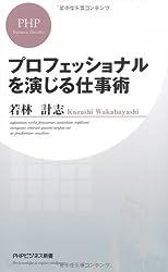 プロフェッショナルを演じる仕事術 (PHPビジネス新書)