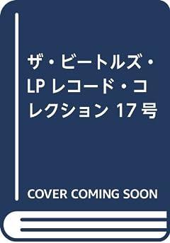 ザ・ビートルズ・LPレコード・コレクション全国版 17号 ([バラエティ])
