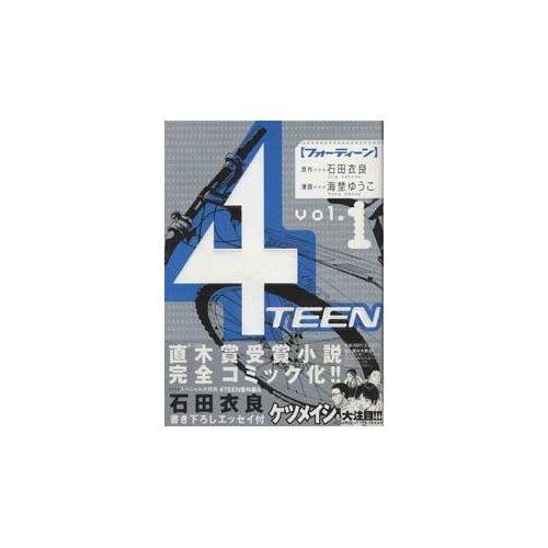4TEEN vol.1―月島青春ストーリー (ビッグコミックススペシャル)の詳細を見る