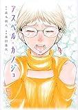 アスペル・カノジョ(5) (ヤンマガKCスペシャル)