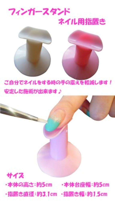 授業料エンティティ汚すフィンガースタンド ネイル用指置き (ピンク)