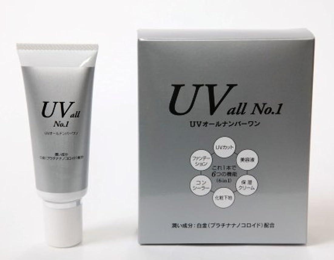 敬礼相談する乞食UV all NO1 製薬会社のBBクリーム SPF30 PA++