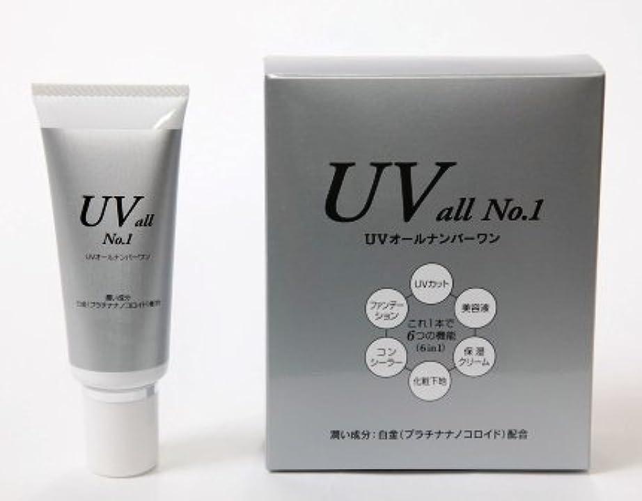 UV all NO1 製薬会社のBBクリーム SPF30 PA++