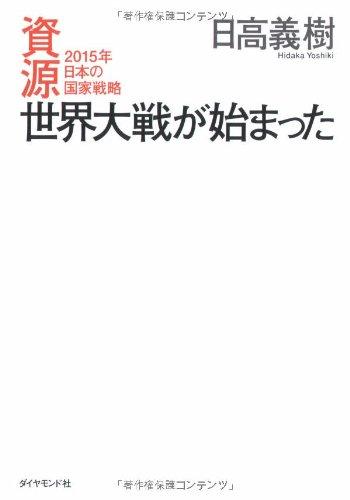 資源世界大戦が始まった―2015年日本の国家戦略の詳細を見る
