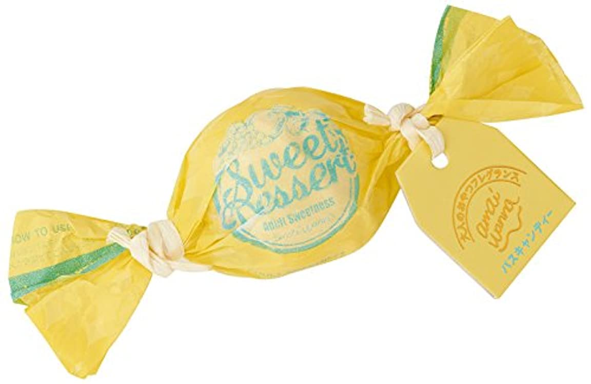 薬スモッグ薄暗いアマイワナ バスキャンディー35g×12粒 大人の甘美デザート(発泡タイプ入浴料 フローラルと果実の香り)