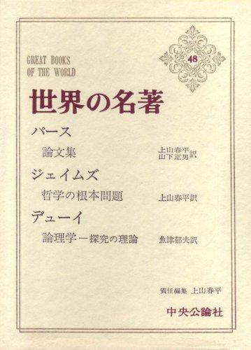 世界の名著〈第48〉パース,ジェイムズ,デューイ (1968年)の詳細を見る