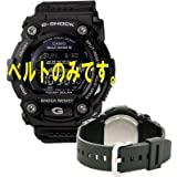 [カシオ]CASIO GW-7900B-1JF 用 ベルト(バンド) [時計]