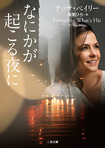 なにかが起こる夜に (ザ・ミステリ・コレクション(ロマンス・コレクション))