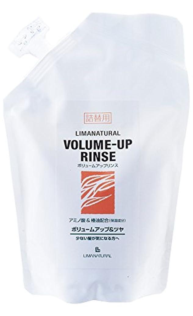 事実上顔料チーズリマナチュラル ボリュームアップリンス 詰替用400mL