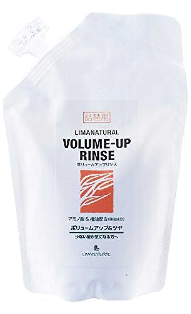 コード五月肥料リマナチュラル ボリュームアップリンス 詰替用400mL