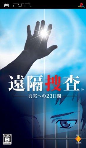 遠隔捜査 ~真実への23日間~ / ソニー・コンピュータエンタテインメント