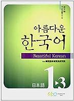 美しい韓国語1-3(日語版)初級教材CD1枚付(韓国本)
