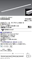 ENDO LED間接照明 棚下ライン照明 L:1500タイプ 電球色3000K 拡散配光 PWM調光 ERX9404S (ランプ付・電源・コード別売)