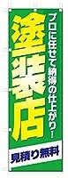 のぼり旗 塗装店 (W600×H1800)建築・リフォーム