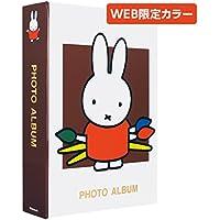 【限定デザイン】ナカバヤシ ファイル ポケットアルバム ディック・ブルーナ ミッフィー ブラウン 1PL-158-BR(1PL-158シリーズのネット限定版)