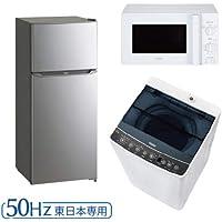 新生活 一人暮らし 家電セット 冷蔵庫 洗濯機 電子レンジ 3点セット 新品 東日本地域専用 ハイアール 2ドア冷蔵庫 シルバー色 130L 全自動洗濯機 洗濯4.5kg 電子レンジ ホワイト 17L 50Hz JR-N130AS+JW-C45AK+JM-17H-50W