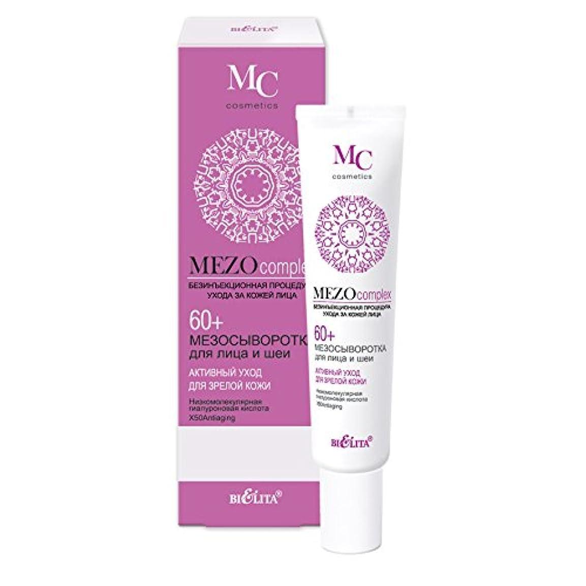 コックカバースナップSerum for face and neck (MEZO) tightens and smoothes the skin and increases the density of the skin 20 ml