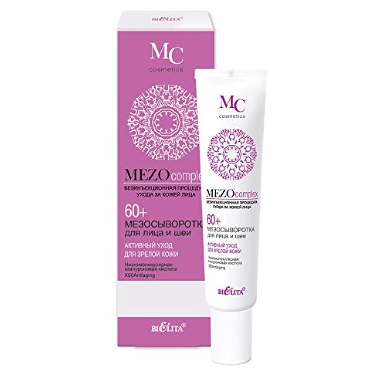 ふつうインレイ針Serum for face and neck (MEZO) tightens and smoothes the skin and increases the density of the skin 20 ml