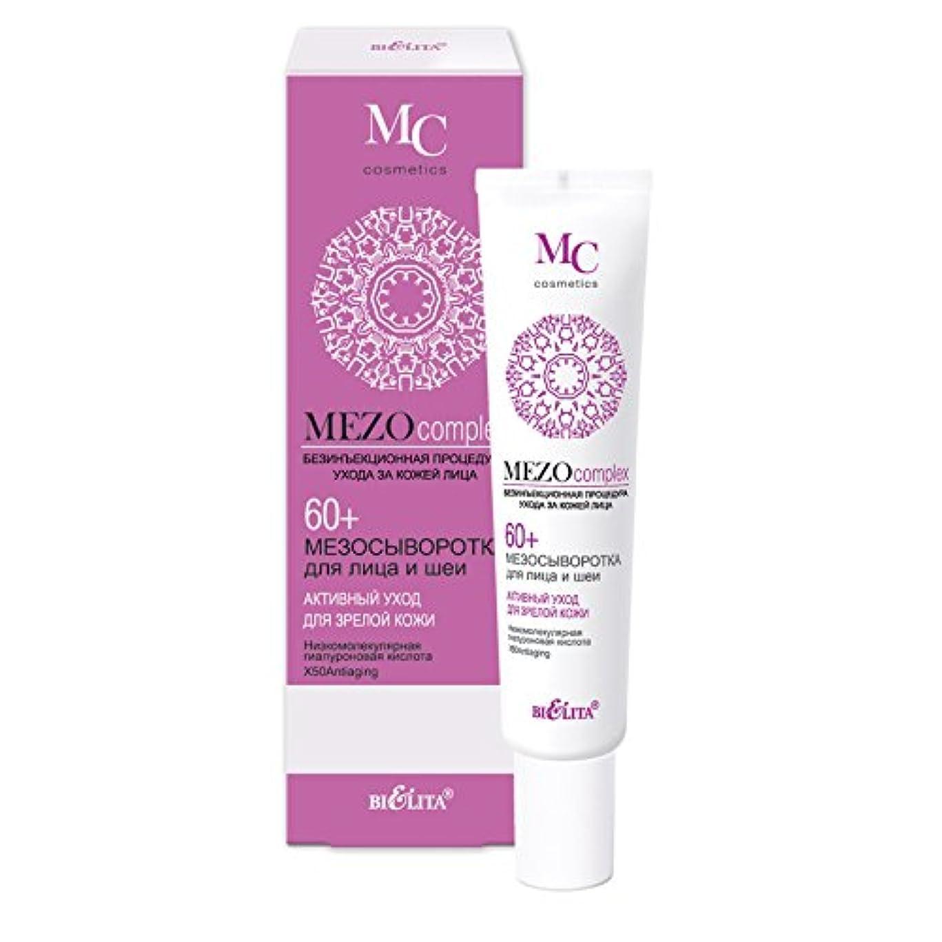 窒息させる労働構成員Serum for face and neck (MEZO) tightens and smoothes the skin and increases the density of the skin 20 ml