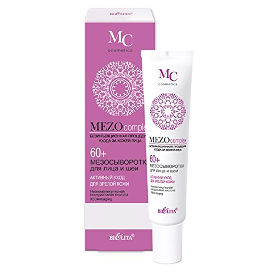 遠洋の雑草出血Serum for face and neck (MEZO) tightens and smoothes the skin and increases the density of the skin 20 ml