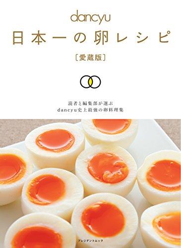 dancyu 日本一の卵レシピ [愛蔵版] (プレジデントムック dancyu)