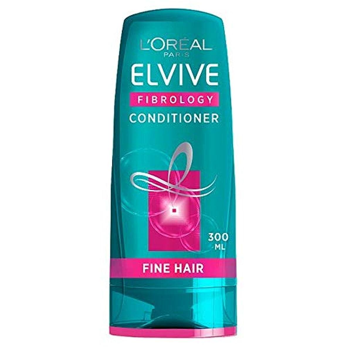 どれ大きさパシフィック[Elvive] ロレアルElvive Fibrology細いヘアコンディショナー300ミリリットル - L'oreal Elvive Fibrology Fine Hair Conditioner 300Ml [並行輸入品]