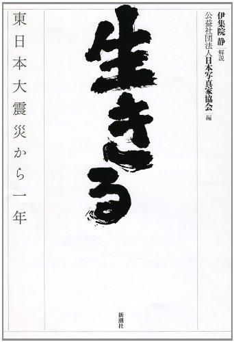 生きる: 東日本大震災から一年