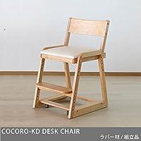 ISSEIKI 学習チェア ラバー材 ナチュラル 幅45 COCORO-KD DESK CHAIR (NA-WH) おしゃれ こども用 一人掛け