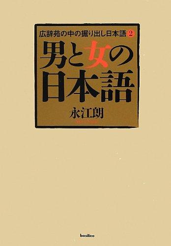 男と女の日本語 (広辞苑の中の掘り出し日本語2)の詳細を見る