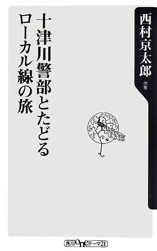 十津川警部とたどるローカル線の旅 (角川oneテーマ21)の詳細を見る