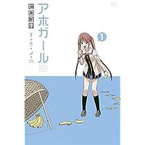 アホガール(1) (週刊少年マガジンコミックス)