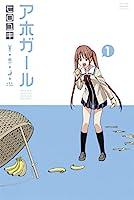 アホガール TVアニメ化 ヒロユキ 放送時期に関連した画像-05