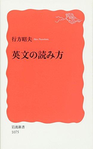 英文の読み方 (岩波新書)の詳細を見る