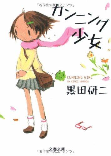 カンニング少女 (文春文庫)の詳細を見る