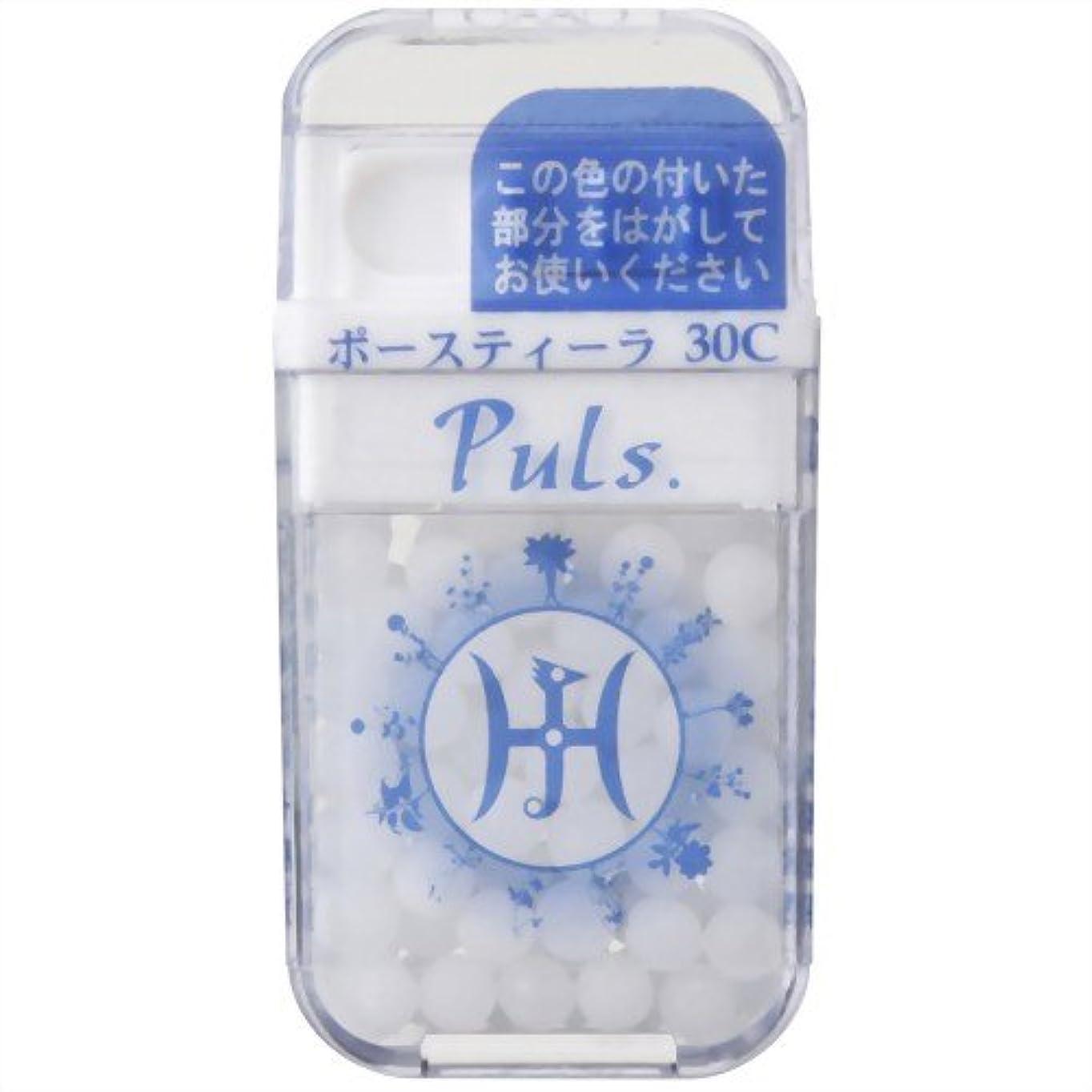 極端な講義するホメオパシージャパンレメディー Puls.  ポースティーラ  30C (大ビン)