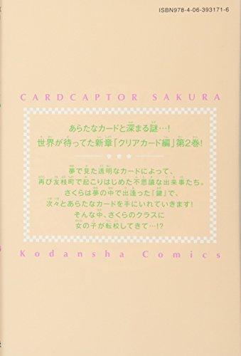 カードキャプターさくら クリアカード編(2) (KCデラックス なかよし)