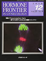 HORMONE FRONTIER IN GYNECOLOGY Vol.25 No.4(201 特集:Preconception Care 健やかな母子とな
