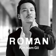 キム・ナムギル「愛してはいけないの (Korean original ver.)」の歌詞を収録したCDジャケット画像