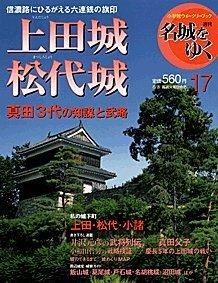 名城をゆく 第17号 5月25日発売 上田城・松代城(まつ