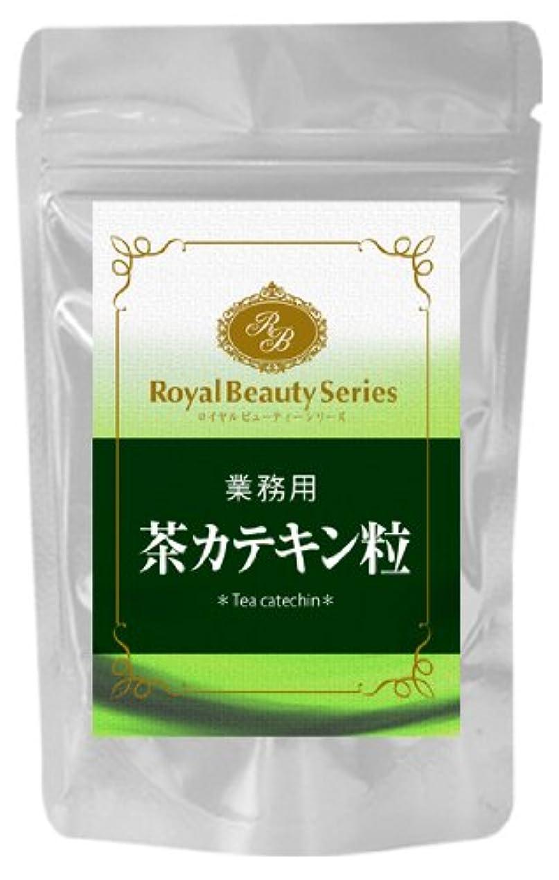 透けるうんクロスロイヤルビューティーシリーズ 業務用 茶カテキン粒 300mg x270粒