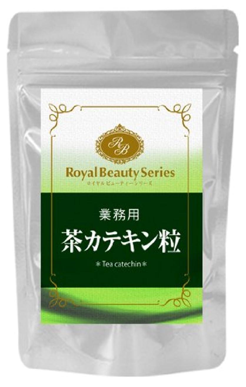 器具深める海外ロイヤルビューティーシリーズ 業務用 茶カテキン粒 300mg x270粒