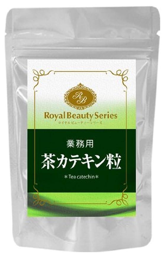 ロイヤルビューティーシリーズ 業務用 茶カテキン粒 300mg x270粒